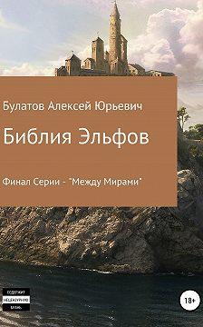 Алексей Булатов - Библия Эльфов