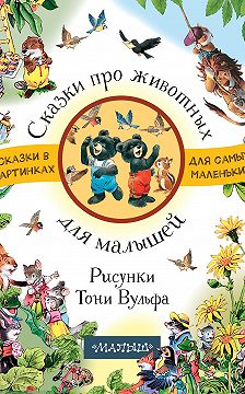 Сборник - Сказки про животных для малышей