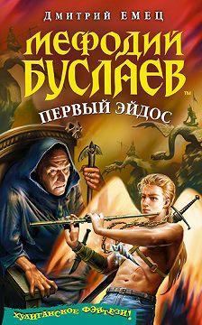 Дмитрий Емец - Первый эйдос