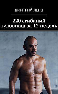 Дмитрий Ленц - 220 сгибаний туловища за 12 недель