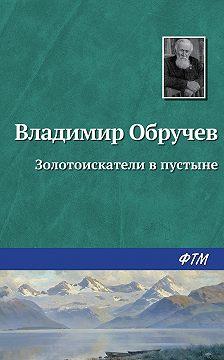 Владимир Обручев - Золотоискатели в пустыне