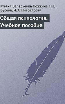 Татьяна Ножкина - Общая психология. Учебное пособие