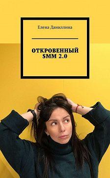 Елена Даниллина - ОТКРОВЕННЫЙ SMM2.0