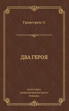 Эдуард Гранстрем - Два героя