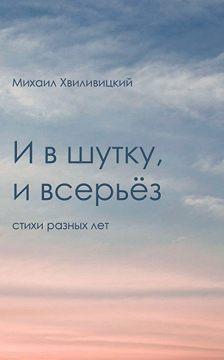 Михаил Хвиливицкий - И в шутку, и всерьёз