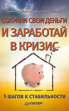 Александр Потапов - Сохрани свои деньги и заработай в кризис