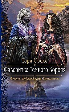 Тори Озолс - Фаворитка Тёмного Короля