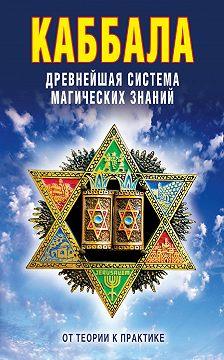 В. Зайцев - Каббала: Древнейшая система магических знаний. От теории к практике