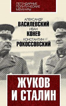 Константин Рокоссовский - Жуков и Сталин