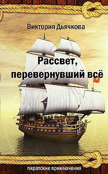 Виктория Дьячкова - Рассвет, перевернувший всё
