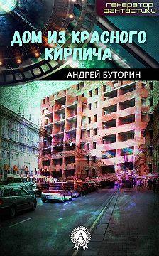 Андрей Буторин - Дом из красного кирпича