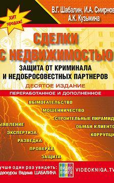 Алла Кузьмина - Сделки с недвижимостью. Защита от криминала и недобросовеcтных партнеров