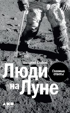 Виталий Егоров (Zelenyikot) - Люди на Луне