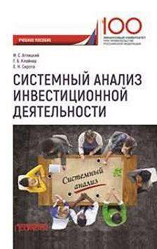 Георгий Клейнер - Системный анализ инвестиционной деятельности