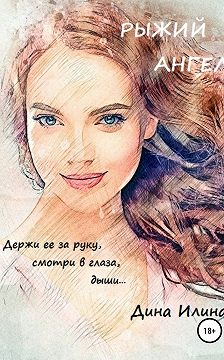 Дина Илина - Рыжий Ангел