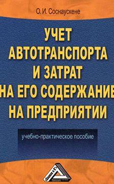 Ольга Соснаускене - Учет автотранспорта и затрат на его содержание на предприятии