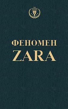 Ковадонга О'Ши - Феномен ZARA