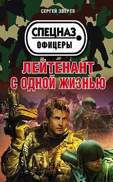 Сергей Зверев - Лейтенант с одной жизнью
