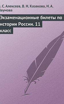 Виктор Алексеев - Экзаменационные билеты по истории России. 11 класс
