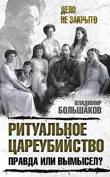 Владимир Большаков - Ритуальное цареубийство – правда или вымысел?