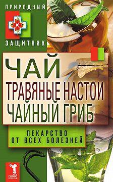 Неустановленный автор - Чай, травяные настои, чайный гриб. Лекарства от всех болезней