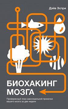 Дэйв Эспри - Биохакинг мозга