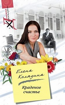Елена Колядина - Краденое счастье
