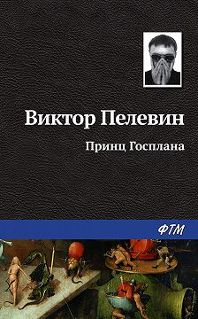Виктор Пелевин - Принц Госплана
