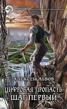 Алексей Абвов - Цифровая пропасть. Шаг первый