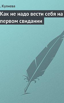 Е. Кулиева - Как не надо вести себя на первом свидании