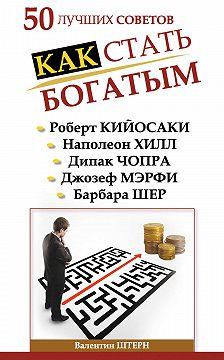 Валентин Штерн - 50 лучших советов. Как стать богатым