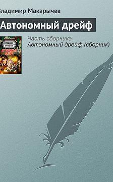 Владимир Макарычев - Автономный дрейф