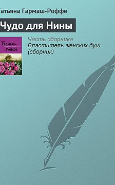 Татьяна Гармаш-Роффе - Чудо для Нины