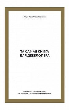 Игорь Манн - Та самая книга для девелопера. Исчерпывающее руководство по маркетингу и продажам недвижимости