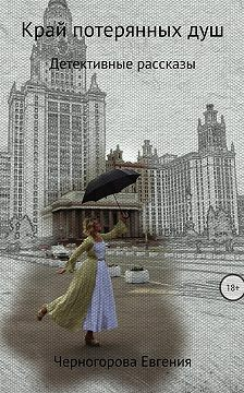 Евгения Черногорова - Край потерянных душ