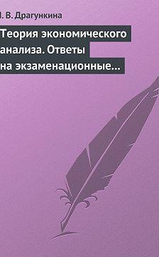 Надежда Драгункина - Теория экономического анализа. Ответы на экзаменационные вопросы