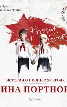 Дмитрий Пронин - Истории о пионерах-героях. Зина Портнова