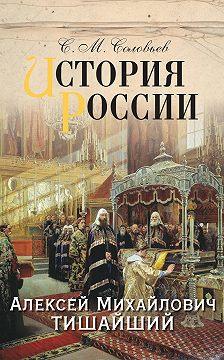 Сергей Соловьев - История России. Алексей Михайлович Тишайший