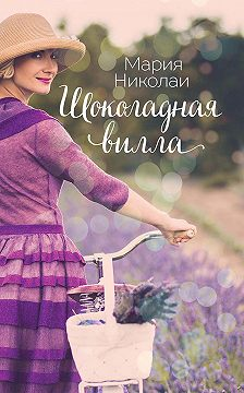 Мария Николаи - Шоколадная вилла