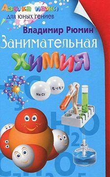 Владимир Рюмин - Занимательная химия