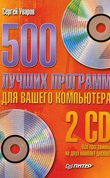 Сергей Уваров - 500 лучших программ для вашего компьютера