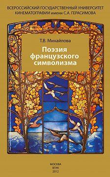 Татьяна Михайлова - Поэзия французского символизма