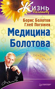 Борис Болотов - Медицина Болотова