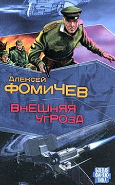 Алексей Фомичев - Внешняя угроза