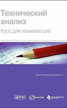 Коллектив авторов - Технический анализ. Курс для начинающих