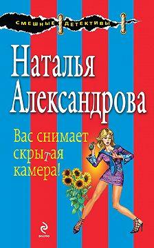 Наталья Александрова - Вас снимает скрытая камера!