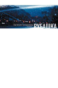 Евгений Гришковец - Рубашка