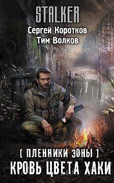Сергей Коротков - Пленники Зоны. Кровь цвета хаки