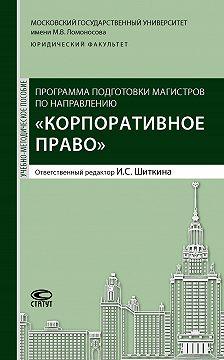 Коллектив авторов - Программа подготовки магистров по направлению «Корпоративное право»