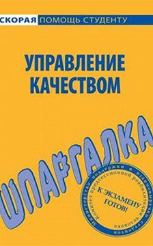 Мария Клочкова - Управление качеством. Шпаргалка